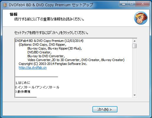 2014DVDFab4 BD&DVDコピープレミアムのレビュー0605192432e80.jpg