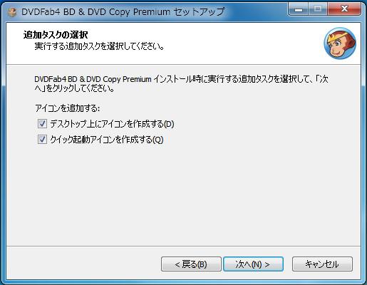 2DVDFab4 BD&DVDコピープレミアムのレビュー924344b8.jpg