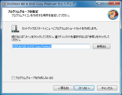 DVDFab4 BD&DVDコピープレミアムのレビュー3628e.jpg