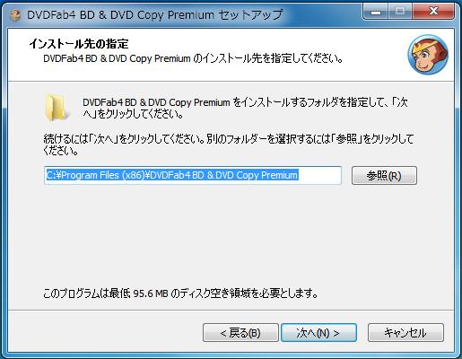 DVDFab4 BD&DVDコピープレミアムのレビュー41383.jpg