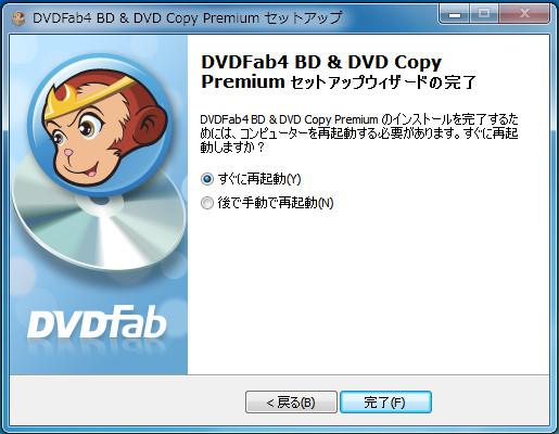 2014DVDFab4 BD&DVDコピープレミアムのレビュー06051927505b5.jpg