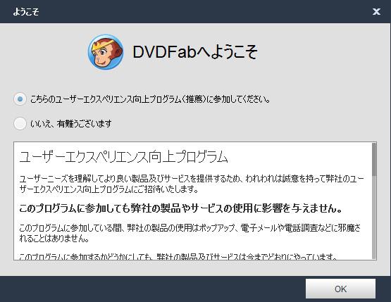 2014060DVDFab4 BD&DVDコピープレミアムのレビュー7.jpg