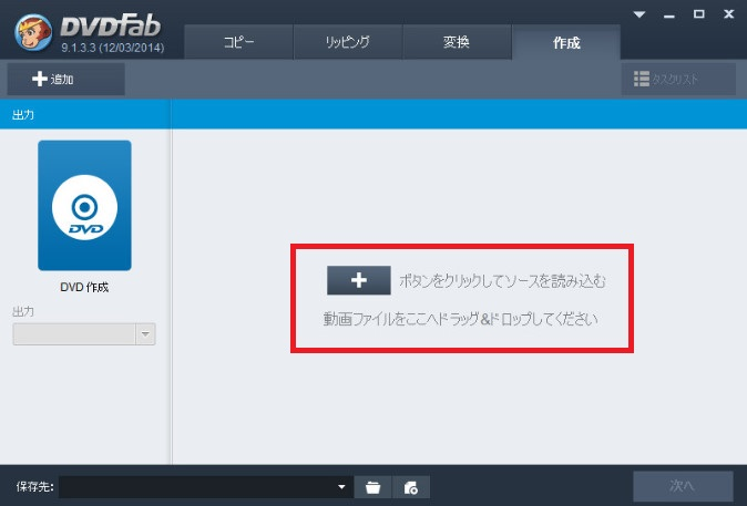 201DVDFab4 BD&DVDコピープレミアムのレビュー36e9.jpg