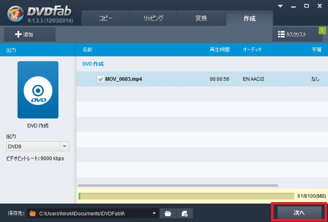 2DVDFab4 BD&DVDコピープレミアムのレビュー2150320a2.jpg