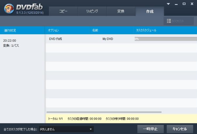 20140DVDFab4 BD&DVDコピープレミアムのレビュー543.jpg