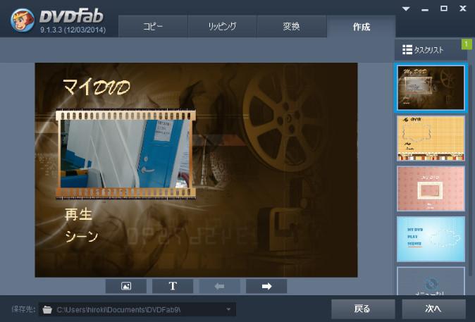 DVDFab4 BD&DVDコピープレミアムのレビュー77c2.jpg