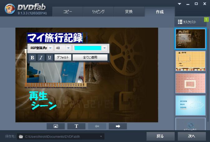 2014DVDFab4 BD&DVDコピープレミアムのレビューa.jpg