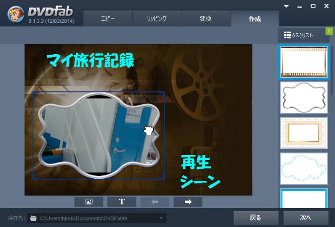 DVDFab4 BD&DVDコピープレミアムのレビュー154418d7.jpg