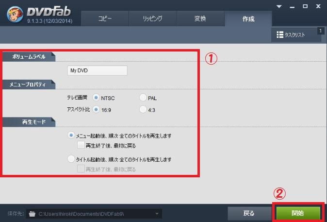 20DVDFab4 BD&DVDコピープレミアムのレビュー6ea.jpg