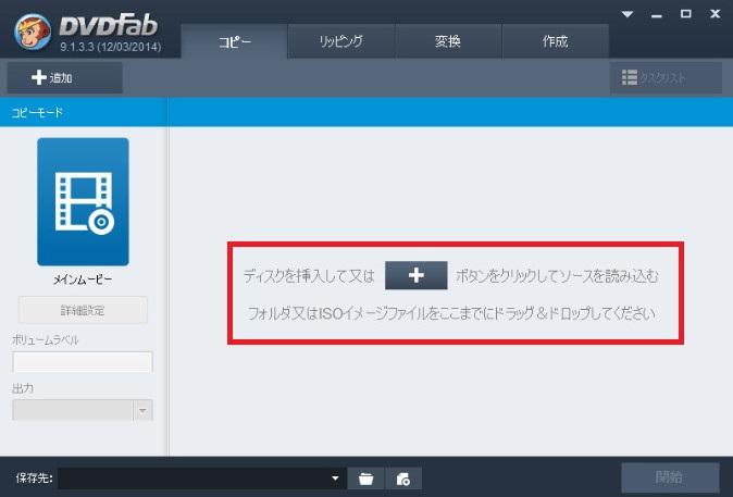 DVDFab4 BD&DVDコピープレミアムのレビュー562c3.jpg