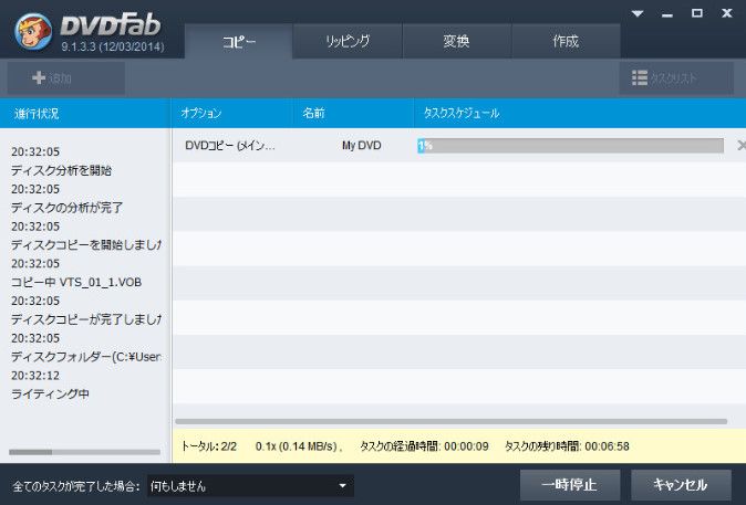 20DVDFab4 BD&DVDコピープレミアムのレビュー46169.jpg