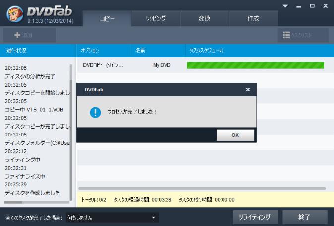 DVDFab4 BD&DVDコピープレミアムのレビュー0246b59.jpg