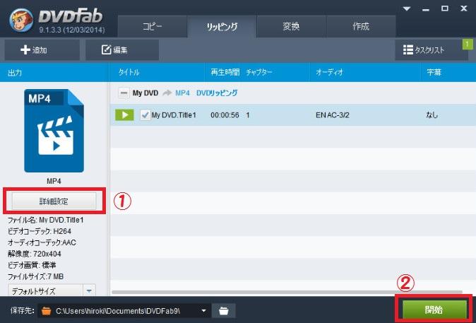 DVDFab4 BD&DVDコピープレミアムのレビュー20445b5a.jpg