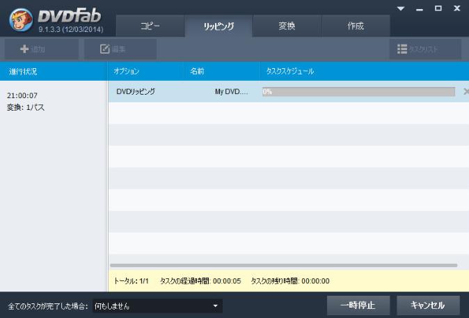 201DVDFab4 BD&DVDコピープレミアムのレビュー20c.jpg
