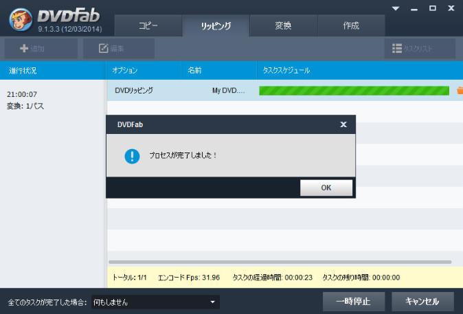 20DVDFab4 BD&DVDコピープレミアムのレビュー72ac.jpg