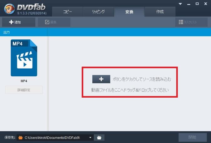 20DVDFab4 BD&DVDコピープレミアムのレビュー0071d.jpg