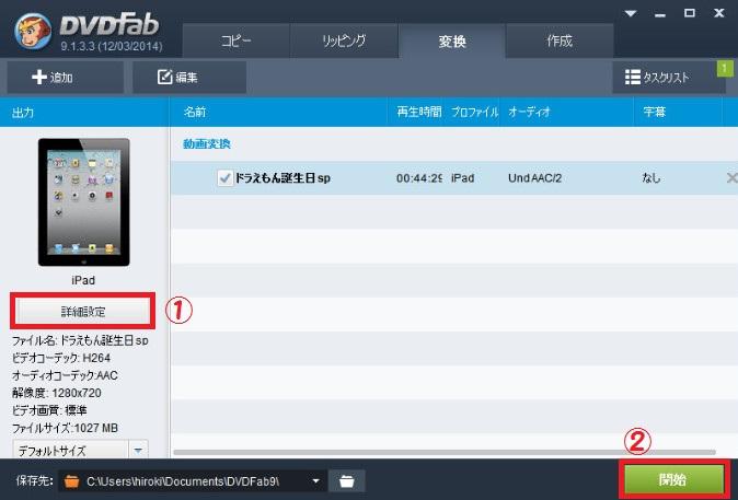 DVDFab4 BD&DVDコピープレミアムのレビュー0445e7.jpg