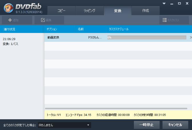 DVDFab4 BD&DVDコピープレミアムのレビュー21050c9d.jpg