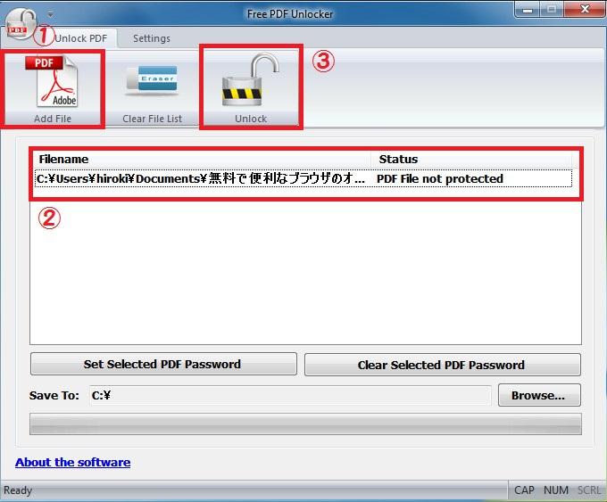 キーリングPDFを解除まとめ04751.jpg