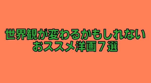 おススメ洋画-839
