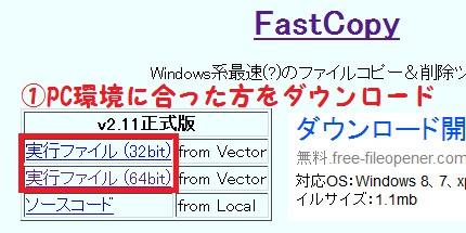 bFastCopy2 12-21-35-680