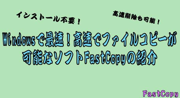 FastCopy2014-11-12 13-14-59-859