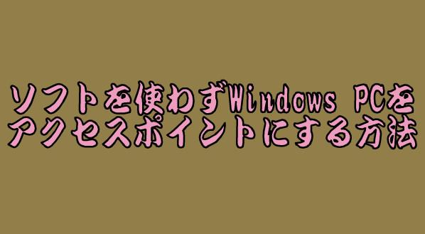 意外と知らないwindowsを便利にする小技まとめ13-10-29-684