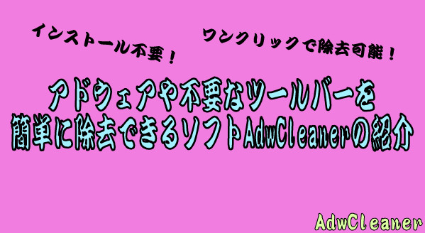 AdwCleaner2014-11-14 19-19-46-168