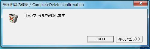 復元できなくするソフト-11-17 20-42-44-105