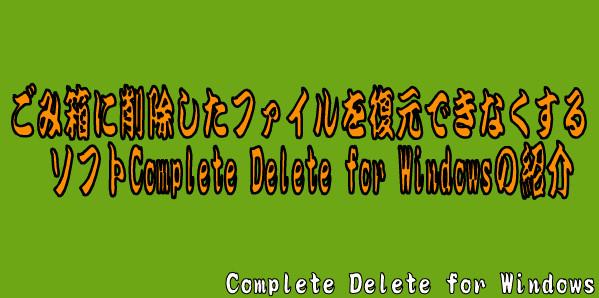 復元できなくするソフト2014-11-17 20-57-53-271