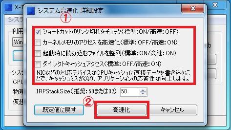 Windowsを高速化11-17 21-45-04-235