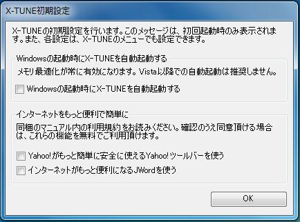 Windowsを高速化-00-805