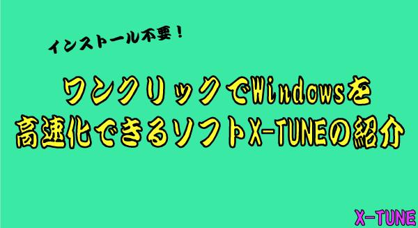 ワンクリックでWindowsを高速化できるソフトX-TUNEの紹介