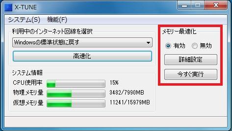 Windowsを高速化-00-861