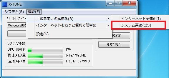パソコン高速化00-073