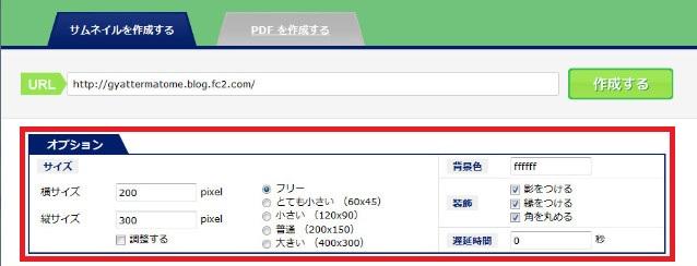 サイトをサムネイル化18 12-46-41-676