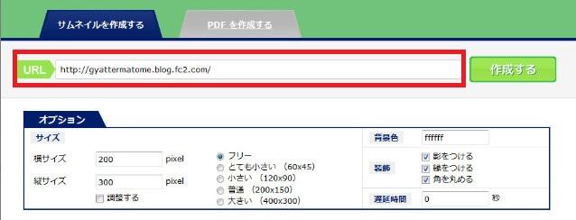 サイトをサムネイル化2-46-32-314