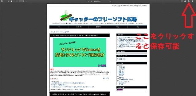 サイトをサムネイル化-47-50-543