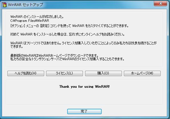 ソフトWinRAR17-235