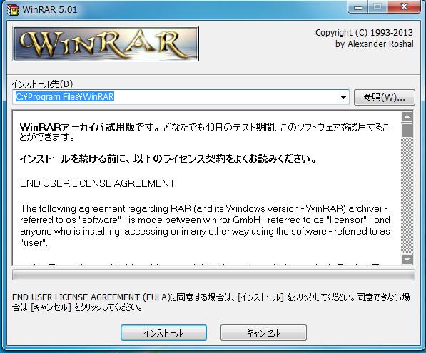 ソフトWinRAR-16-54-969