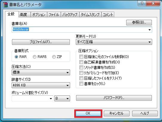 ソフトWinRAR-35-36-704