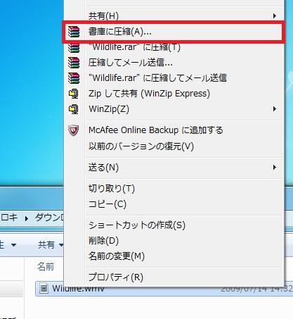 ソフトWinRAR-27-295
