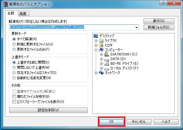 ソフトWinRAR-503