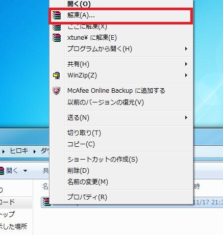 ソフトWinRAR0-54-960