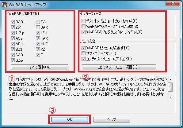 ソフトWinRAR 17-17-09-402
