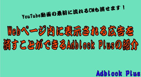 Webページ内に表示される広告を消すことができるAdblock Plusの紹介
