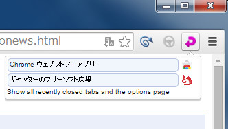 Recently Closed Tabs7-12-42-368