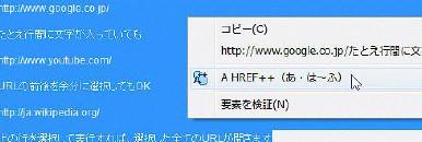 A HREF++(あ・は~ふ)49-36-811
