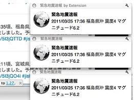 緊急地震速報 by Extension529