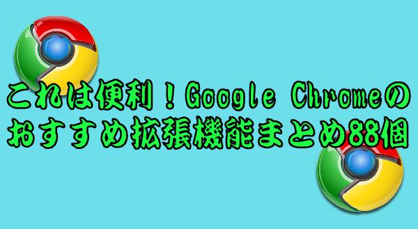 これは便利!Google Chromeのおすすめ拡張機能まとめ88個